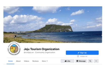 Jeju Tourism Organisation ทำการตลาดเพิ่มการรับรู้ด้วยโซเชียลมีเดีย