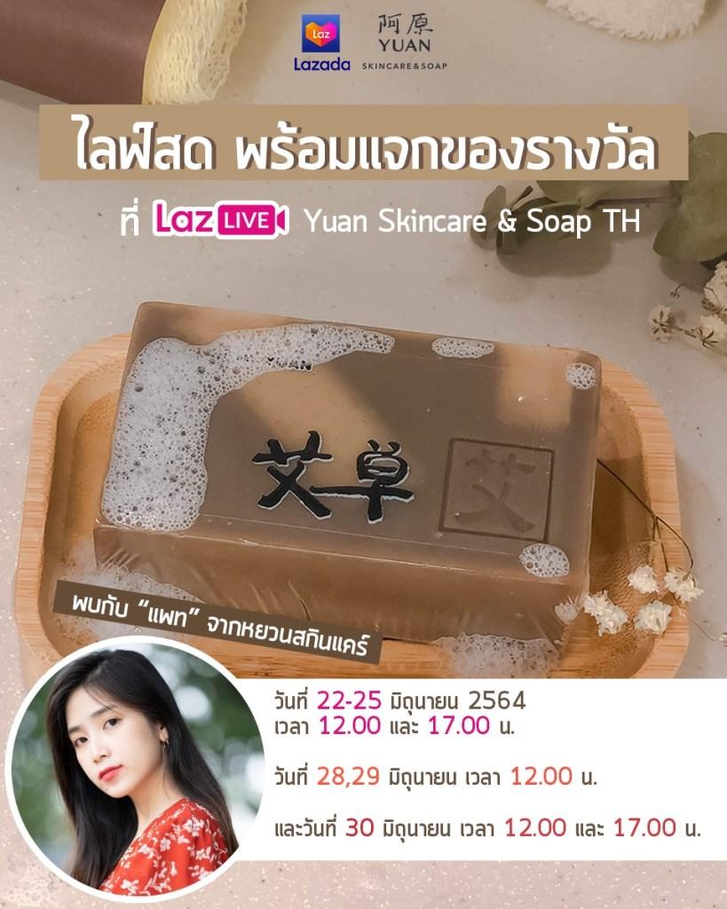 Yuan Skincare LazLive