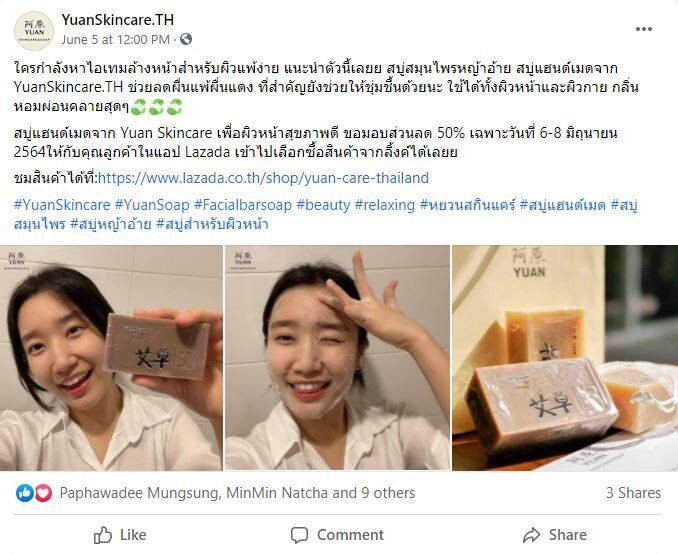 Yuan Skincare influencers