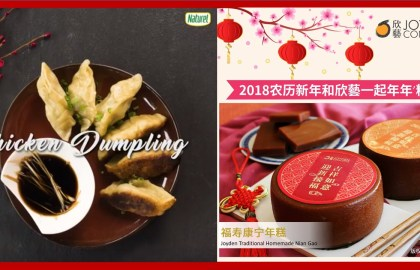 Social Media Marketing: How Brands Celebrate Chinese New Year!