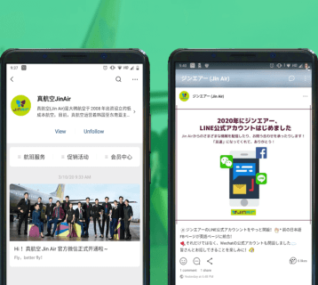 Korean LCC Jin Air Rolls Out Official WeChat, LINE Accounts