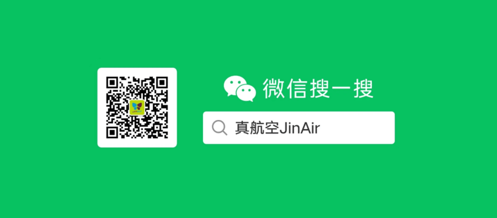 Scan this QR code to follow Jin Air's Official WeChat Account