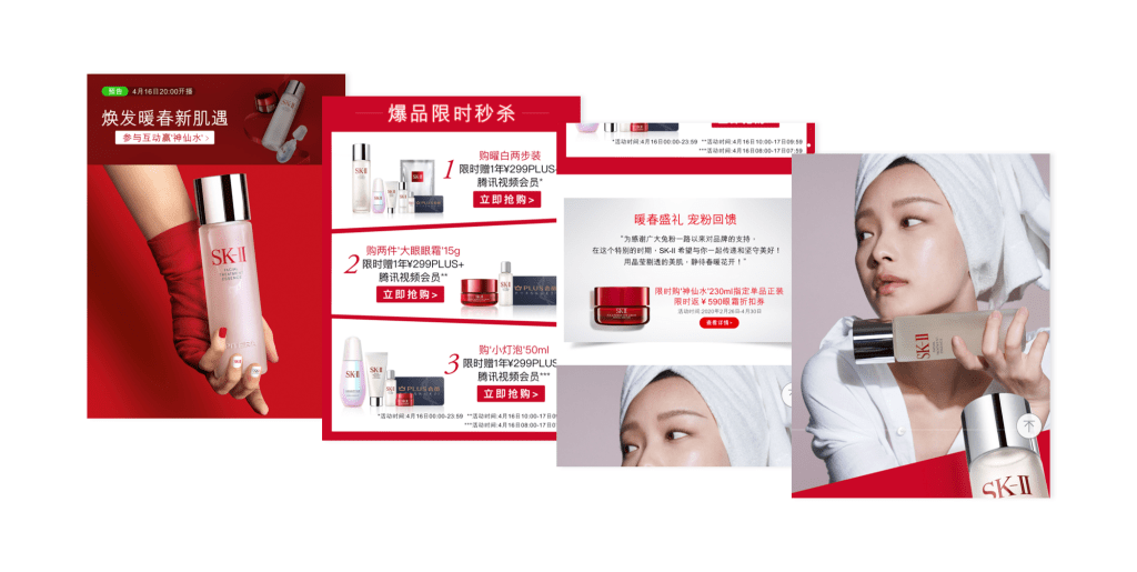 Screenshots of the SK-II WeChat mini program homepage