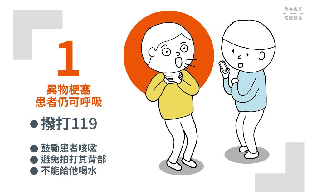 患者以雙手掐脖的動作表示異物梗塞,旁人拿起手機求教
