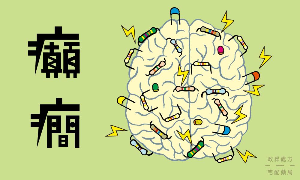 以大腦放電表示癲癇