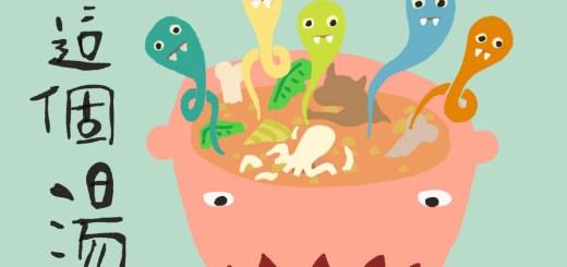 內容複雜的火鍋湯頭