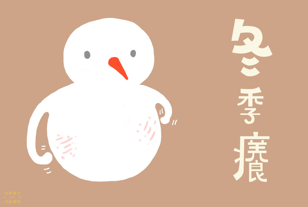 抓癢中的雪人