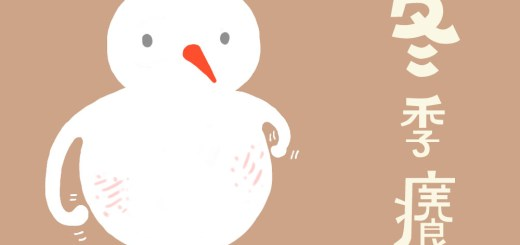 在抓癢的雪人