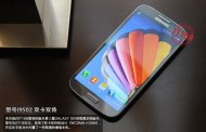 Samsung Galaxy S4 pictures and specifications revealed before the presentation!