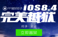 Jailbreak iOS 8.4 With PPGhost