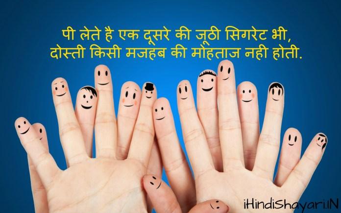Friendship Hindi Shayair