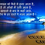 {Best} Good Night Shayari SMS in Hindi