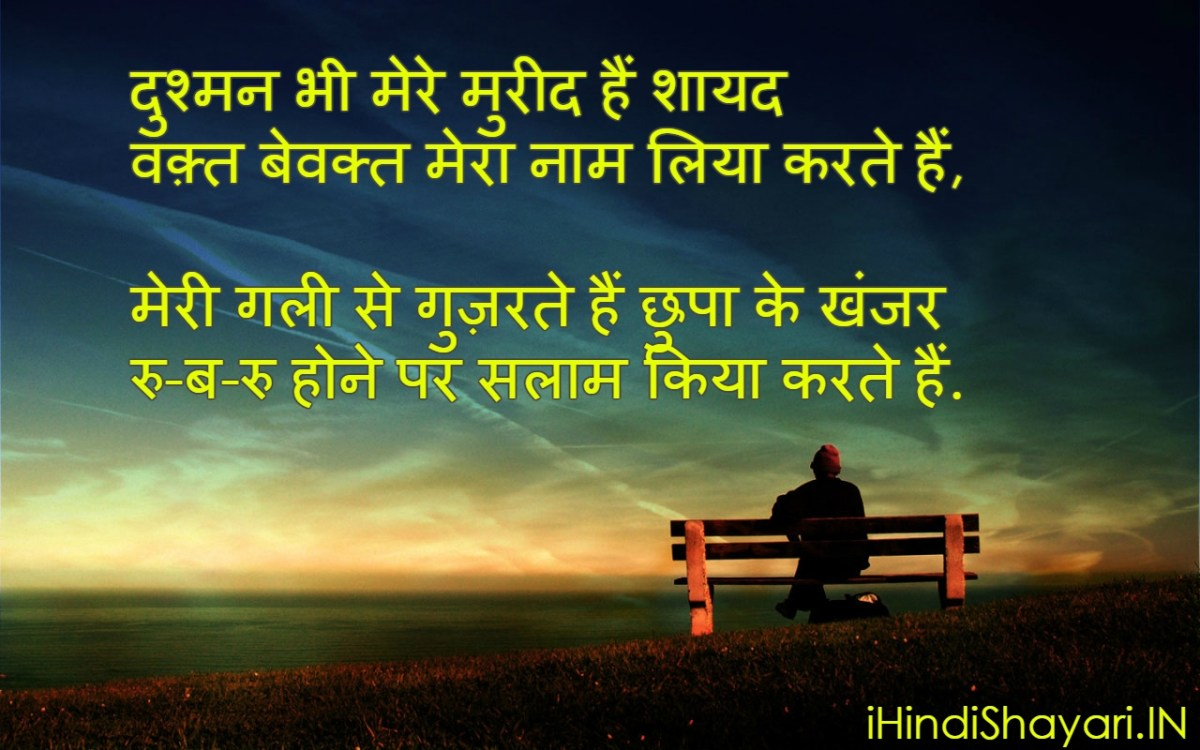 {TOP} 20+ Sad Shayari in Hindi for Love