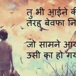 TOP 100+ Bewafa Hindi Shayari