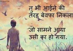TOP-100-Dard-Bewafa-Hindi-Shayari