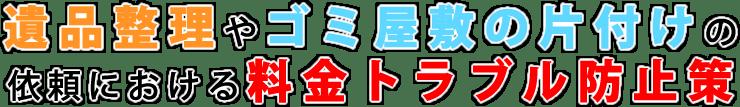 遺品整理やゴミ屋敷の片付けの依頼における料金トラブル防止策