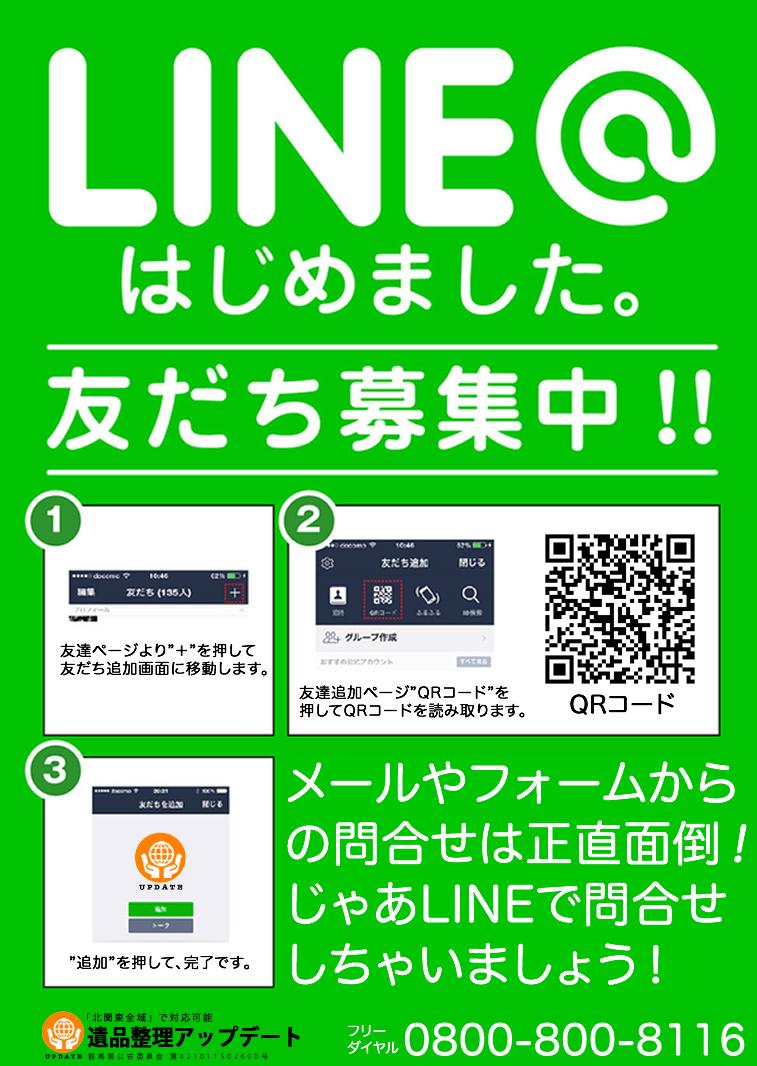 遺品整理アップデート LINE@