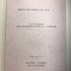 在郷商人のネットワーク by 相模国中央部