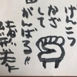 【講演予告】秋・冬の講演についてお知らせします(^^)