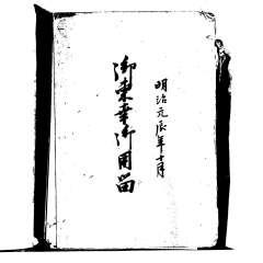 【講演会のおしらせ】明治天皇の東幸と大磯宿-記録・記憶・顕彰-