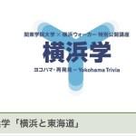 【お知らせ】関東学院大学特別公開講座 第34回横浜学「横浜と東海道」で講演します。