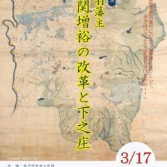 【講演会】黒羽藩主大関増裕の改革と下之庄