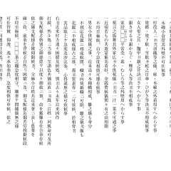 お題No.015の解答 江川代官所より達書
