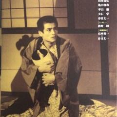 緒形拳展覧会 記念冊子が凄いんです!