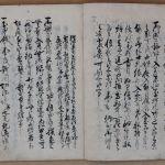 お題No.16 韮山江川代官御仕置条目 その4(修正)
