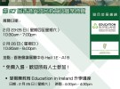 HKTDC Education and Career Exhibition 2017