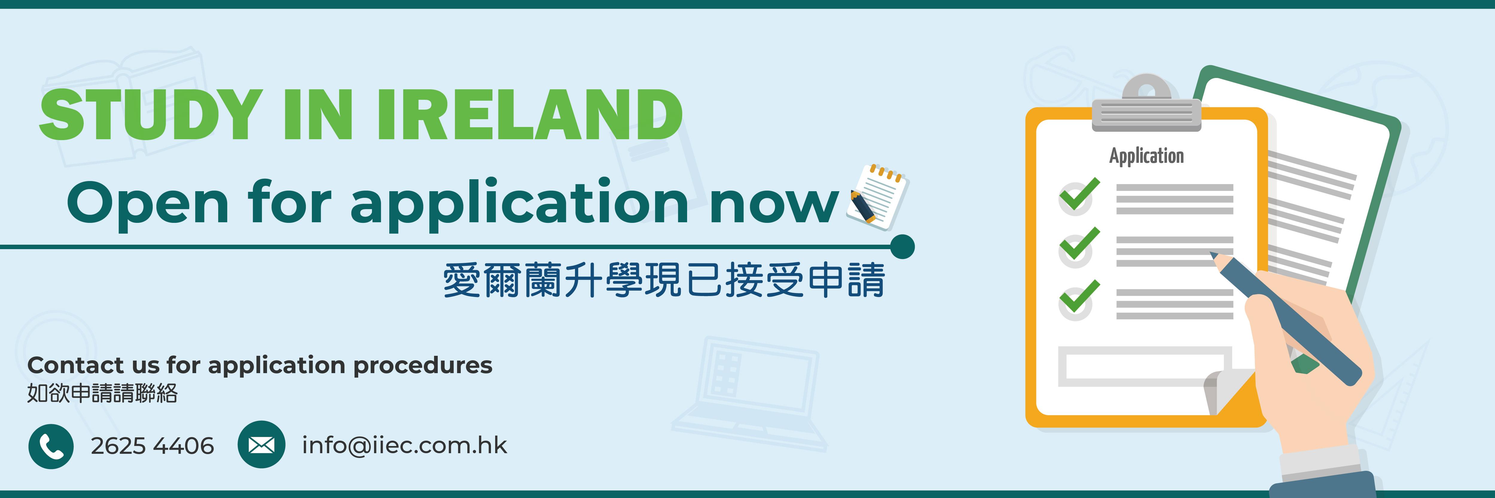 2020年入學 現已開始接受申請