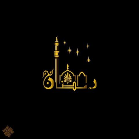 اجمل الصور المتحركة عن رمضان صور واتس اب وفيس بوك Imagez