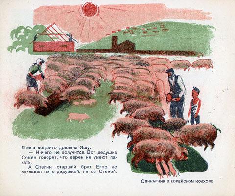Свинарник в еврейском колхозе