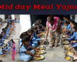 Mid day Meal yojna in Hindi