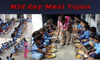 mid day meal yojana information in hindi
