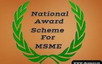 National-Award-Scheme-for-MSME