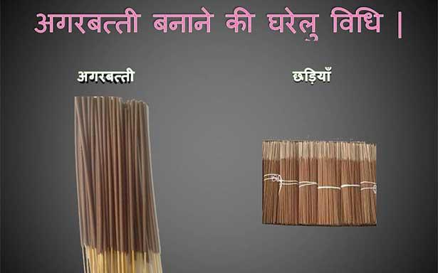 Agarbatti-and-incense stick-