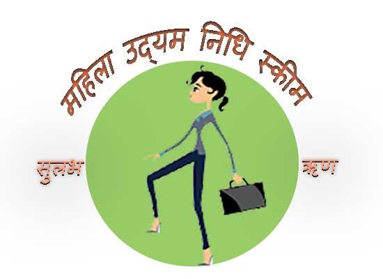 Mahila udyam nidhi Scheme