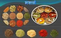 masala udyog spice industry