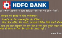 HDFC-digital-loan-for-laghu-medium-udyog