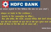 HDFC-digital-loan-for-laghu-medium-udyog