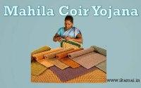 Mahila-Coir-Yojana