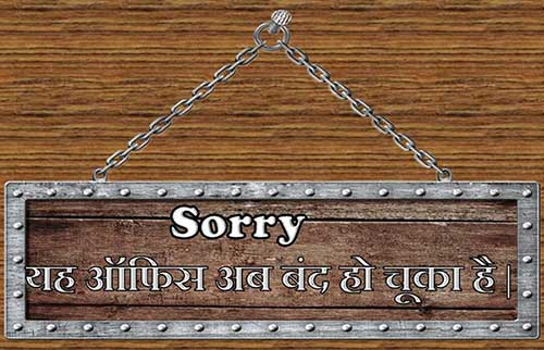 reasons-for Business failure in-hindi