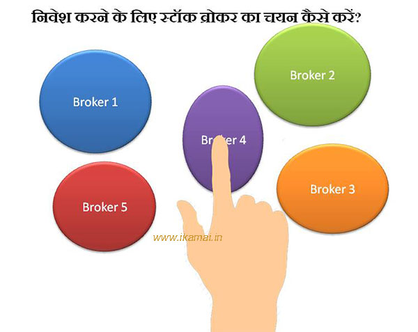 stock broker select kaise kare