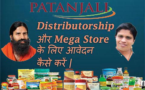 Patanjali-Ayurved-ki-distributorship-aur-mega-store-ke-liye-apply-kaise-kare