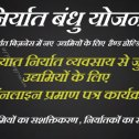 Niryat-Bandhu-Scheme in hindi