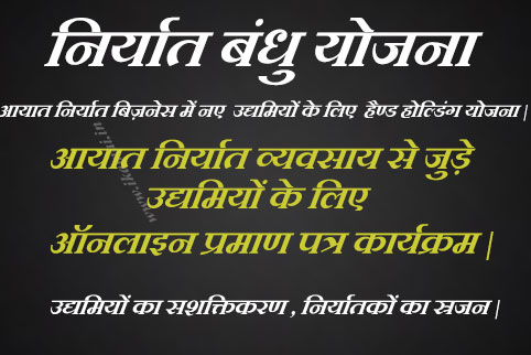 Niryat Bandhu Scheme in hindi