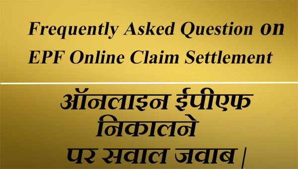 Sawal Jawab Faq on epf online claim Settlement