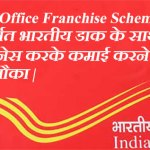 indiapost-franchise-scheme