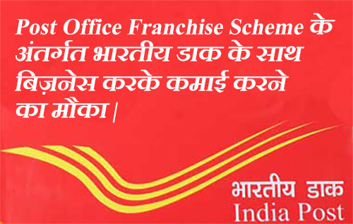 indiapost-franchise-scheme